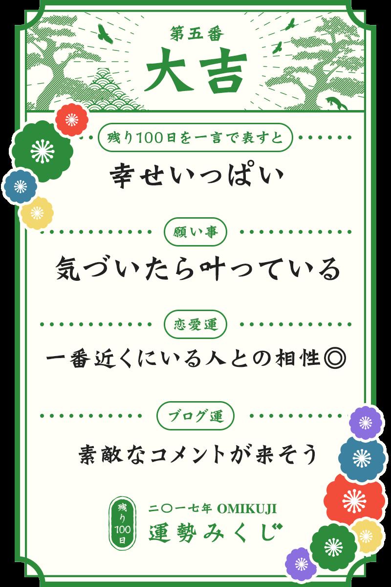 https://kyomi.sakura.ne.jp/img/omikuji20170921.png